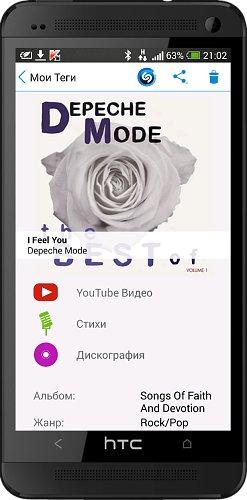 Shazam Encore v4.8.0-14071118 (2014/Rus) Android