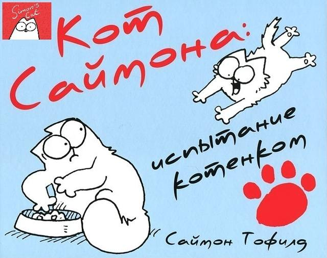 ��� ������� / Simon's Cat (2008-2014/1-39 �����)