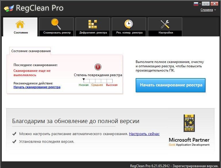 Скачать SysTweak Regclean Pro v6.21.65.2942 Final torrent ...