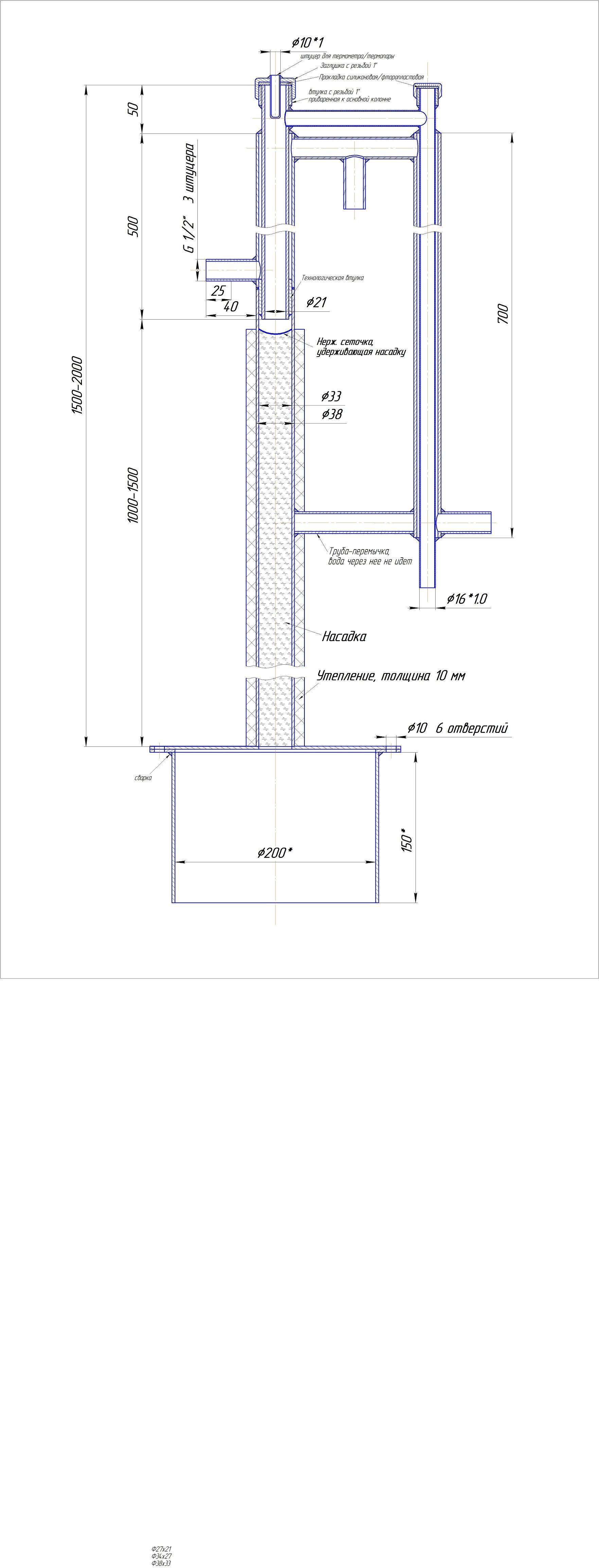 Пленочная колонна непрерывного типа своими руками схема
