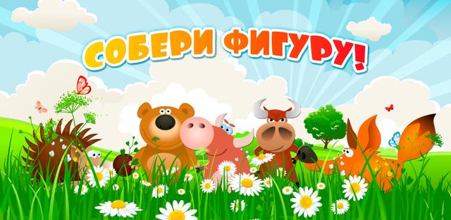 Собери фигуру (игры для детей) v2.6.1 (2014/RUS/ENG/Android)