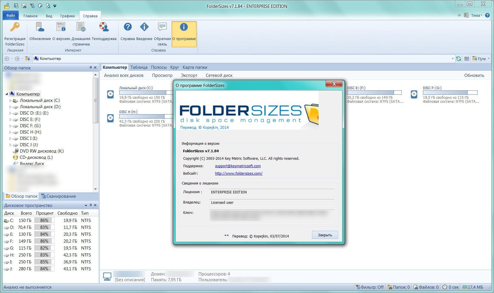 FolderSizes v7.1.84 En...
