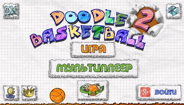 Doodle Basketball 2 / ������ ���� ��������� 2 v1.0.5 (2014/RUS/ENG/Android)