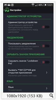 Lockdown Pro Premium - App Lock v2.0.5 [Android]
