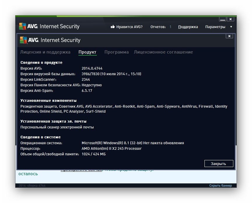 AVG Internet Security 2014  2014 14.0.4744 x86 [Shareware]