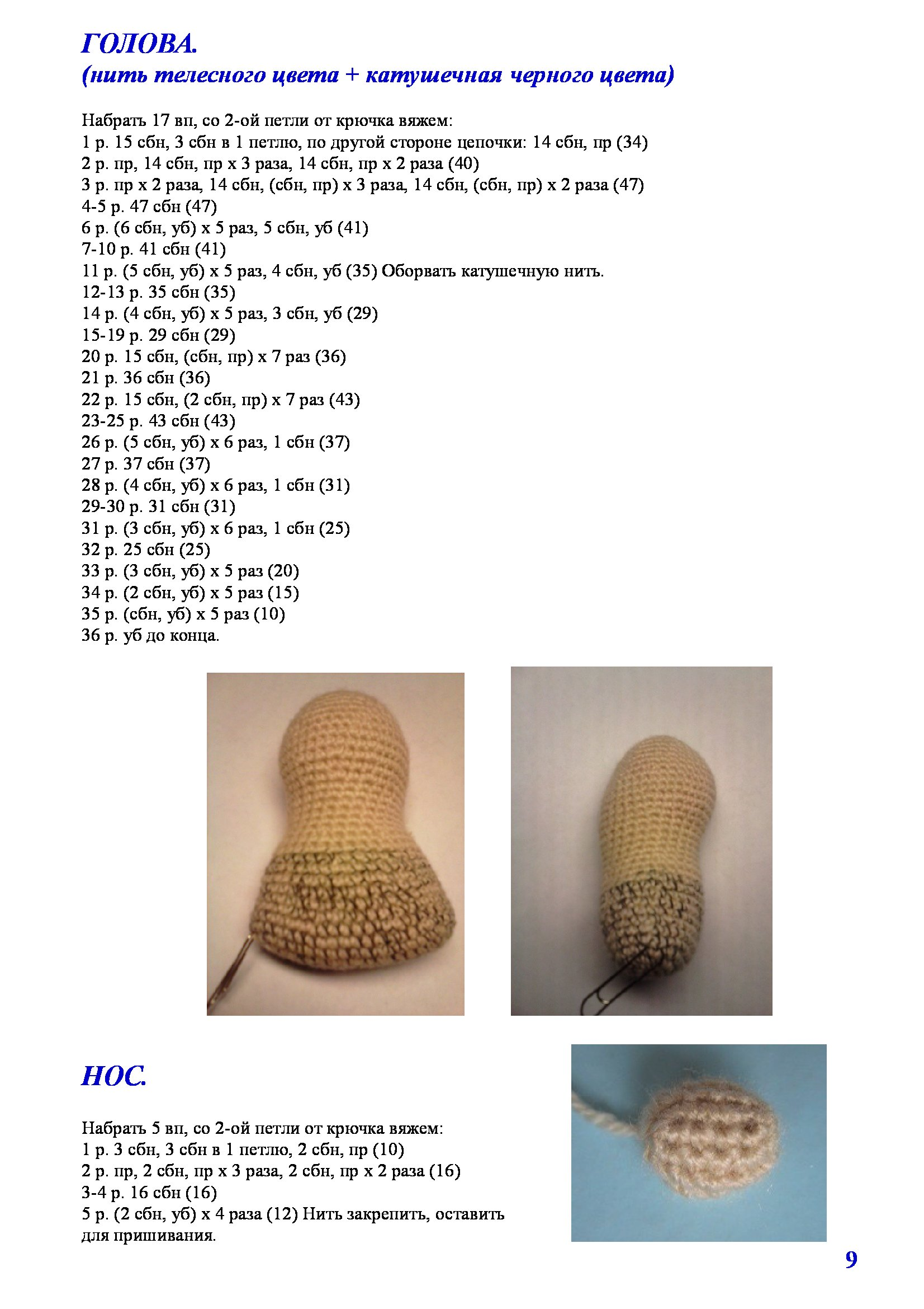 Муха схема вязания крючком 26