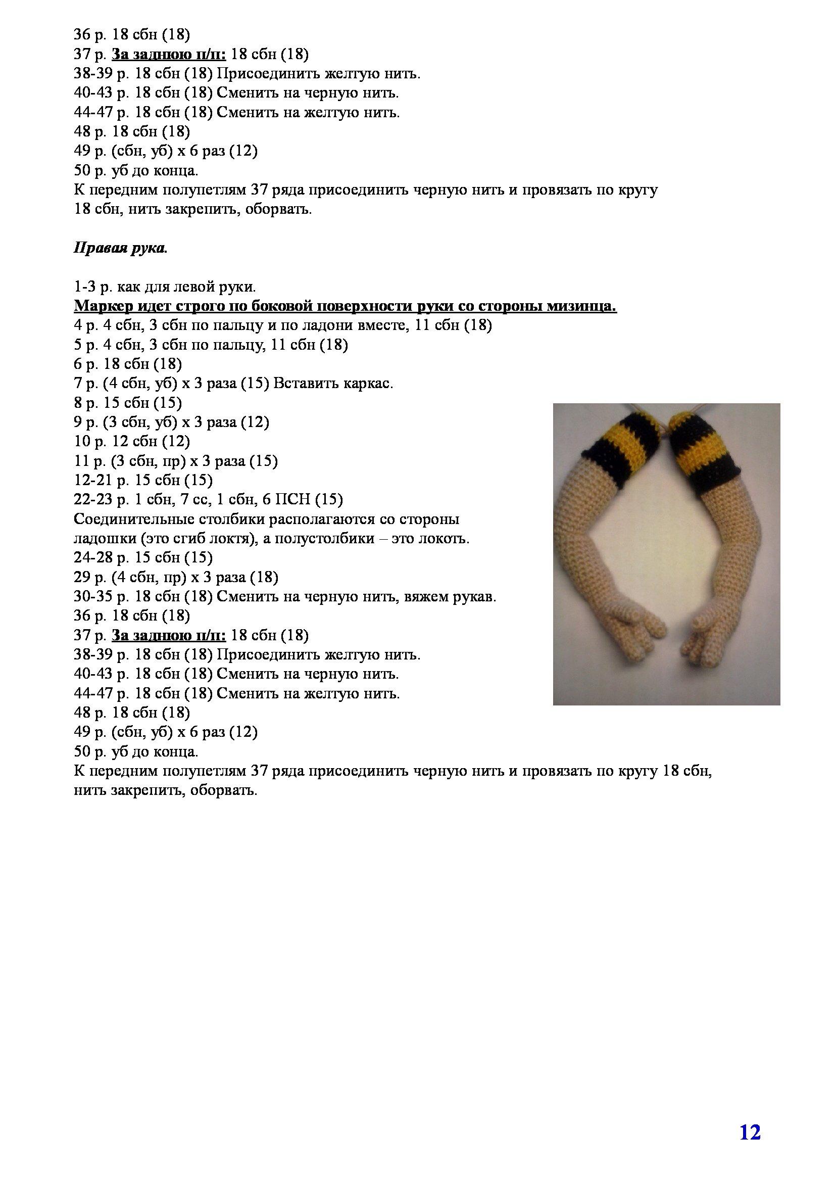 Муха схема вязания крючком 25