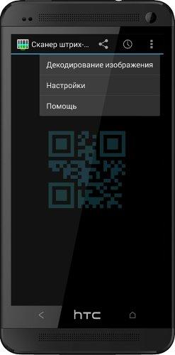 Barcode Scanner+ (Plus) v1.12.0