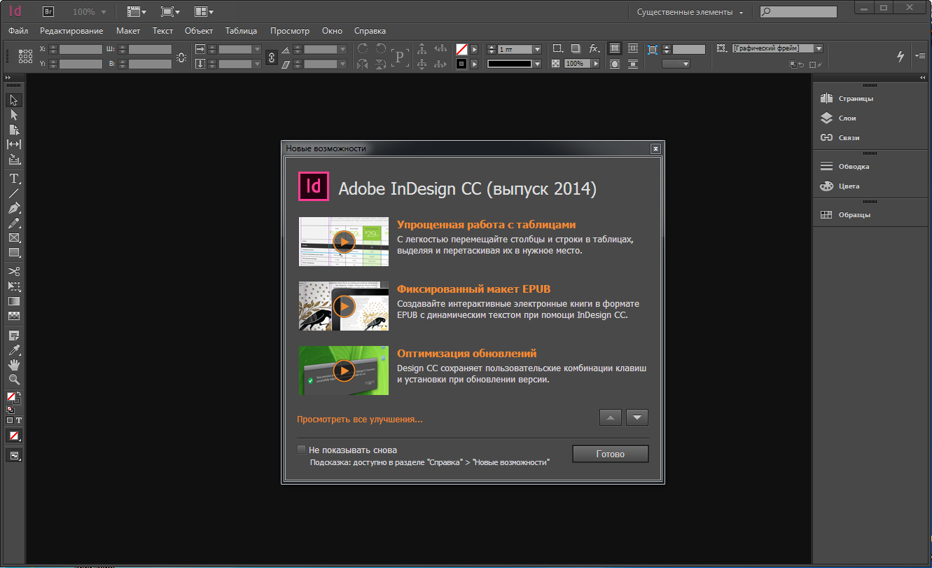 Adobe InDesign CC 10.0.070 [RePack] [Shareware]