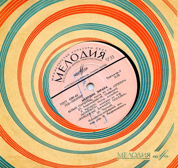 VA - ������� ������ - ��������� [Viny Rip]  (1960-1971) FLAC