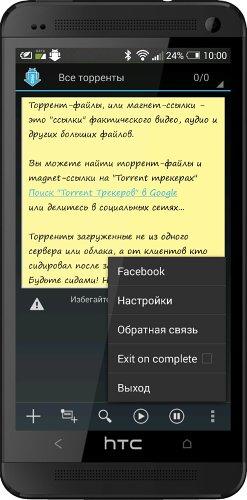aTorrent PRO - Torrent App v2.2.1.3
