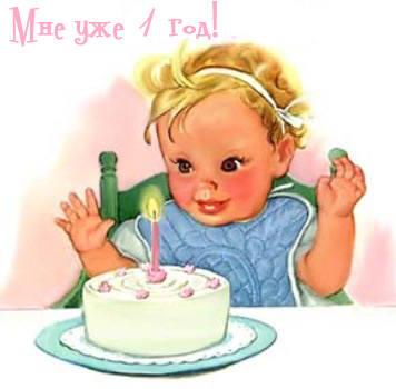 Поздравляем Лизаветку (мама Кудряшка) с годовасием!!! 5845047_m