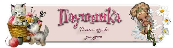 """форум """"Паутинка"""" - форум настоящих рукодельниц 5856509_m"""