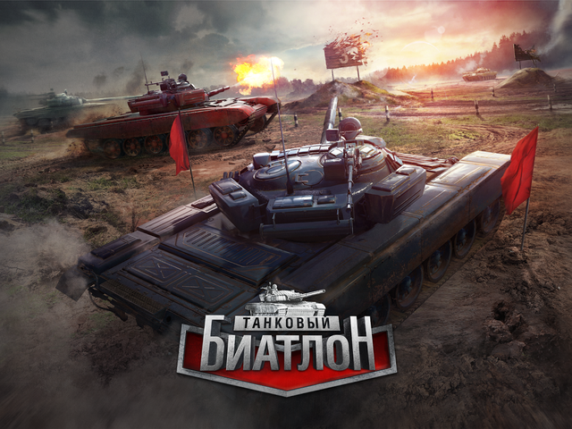 Tank Biathlon / Танковый биатлон v1.0.0 + Кэш (2014/RUS/ENG/Android)