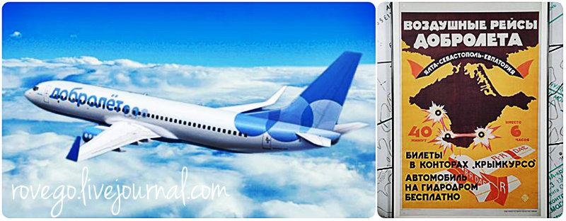 Купить авиабилеты в николаеве