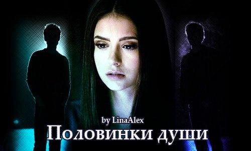 Дневники вампира (англ. The Vampire Diaries)