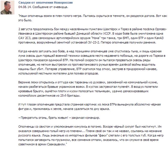 Бойцы 34-го батальона теробороны отбили атаку террористов под Дебальцево - Цензор.НЕТ 1233