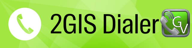 2GIS Dialer Beta v0.95.01 (2014/RUS/Android)