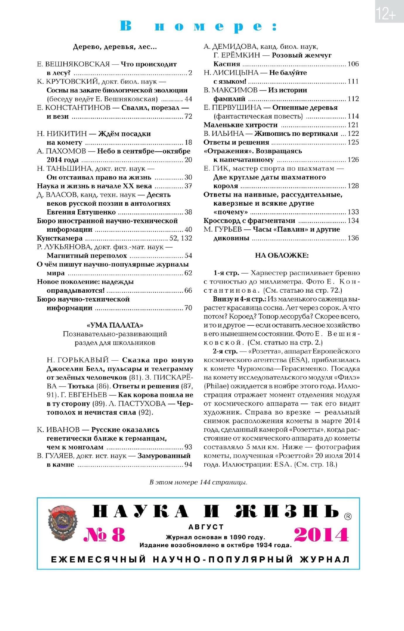 http://images.vfl.ru/ii/1407271086/8098243c/5909379.jpg