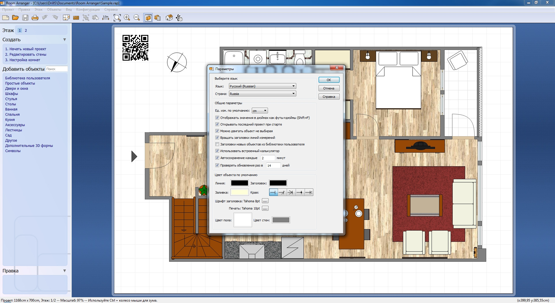 Room Arranger 7.5.3.424 [RePack] [Shareware]