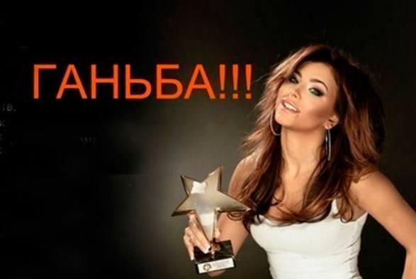 Blogery_prizyvayut_boIkotirovat_koncerty_Ani_Lorak_00. Permanent Link to У