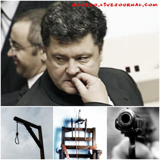 Порошенко: убьет толпа, повесят, расстреляют, смертельная инъекция или электрический стул?