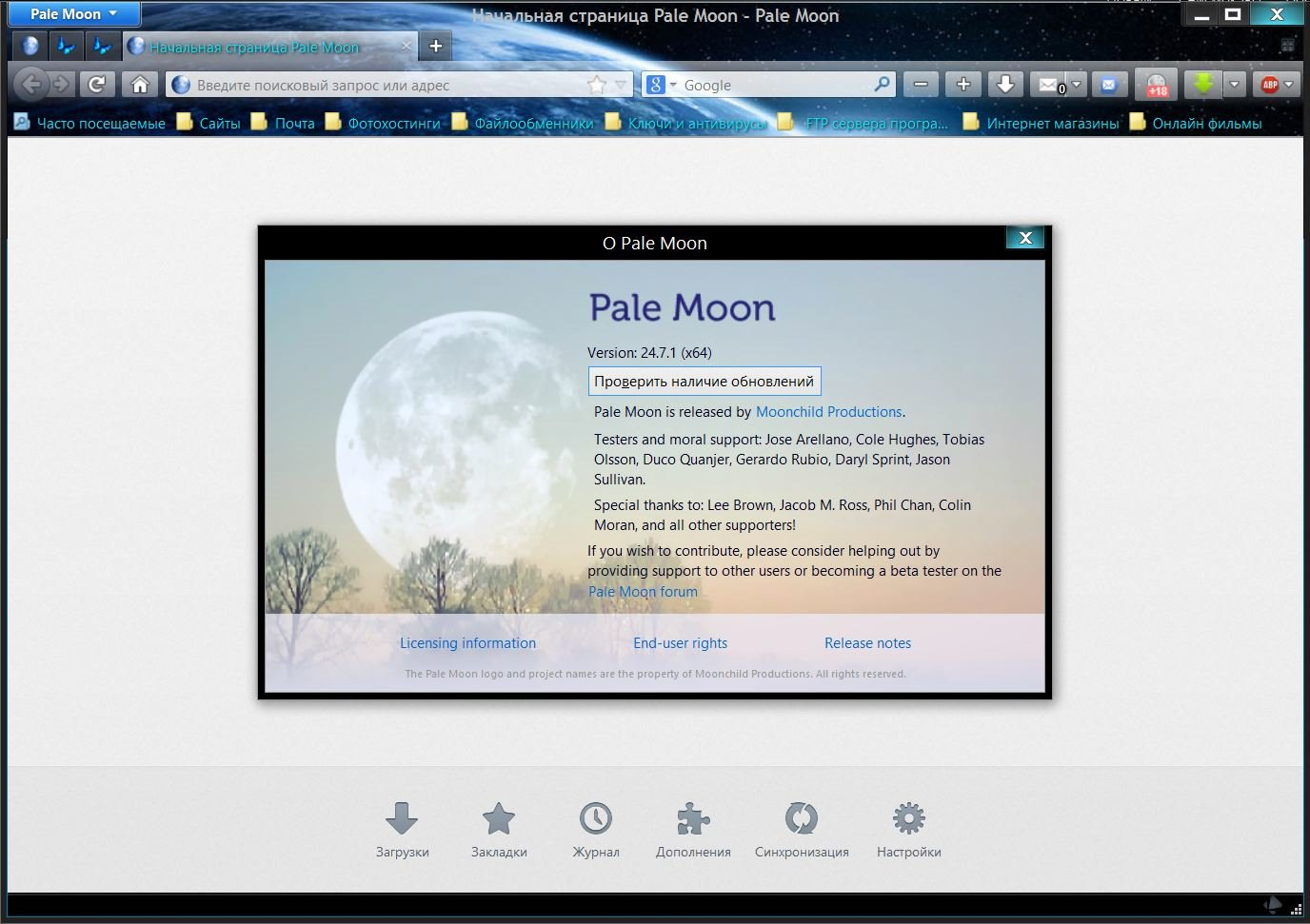 Pale Moon 24.7.1 + Portable + Русификатор [x64] [Freeware / English]