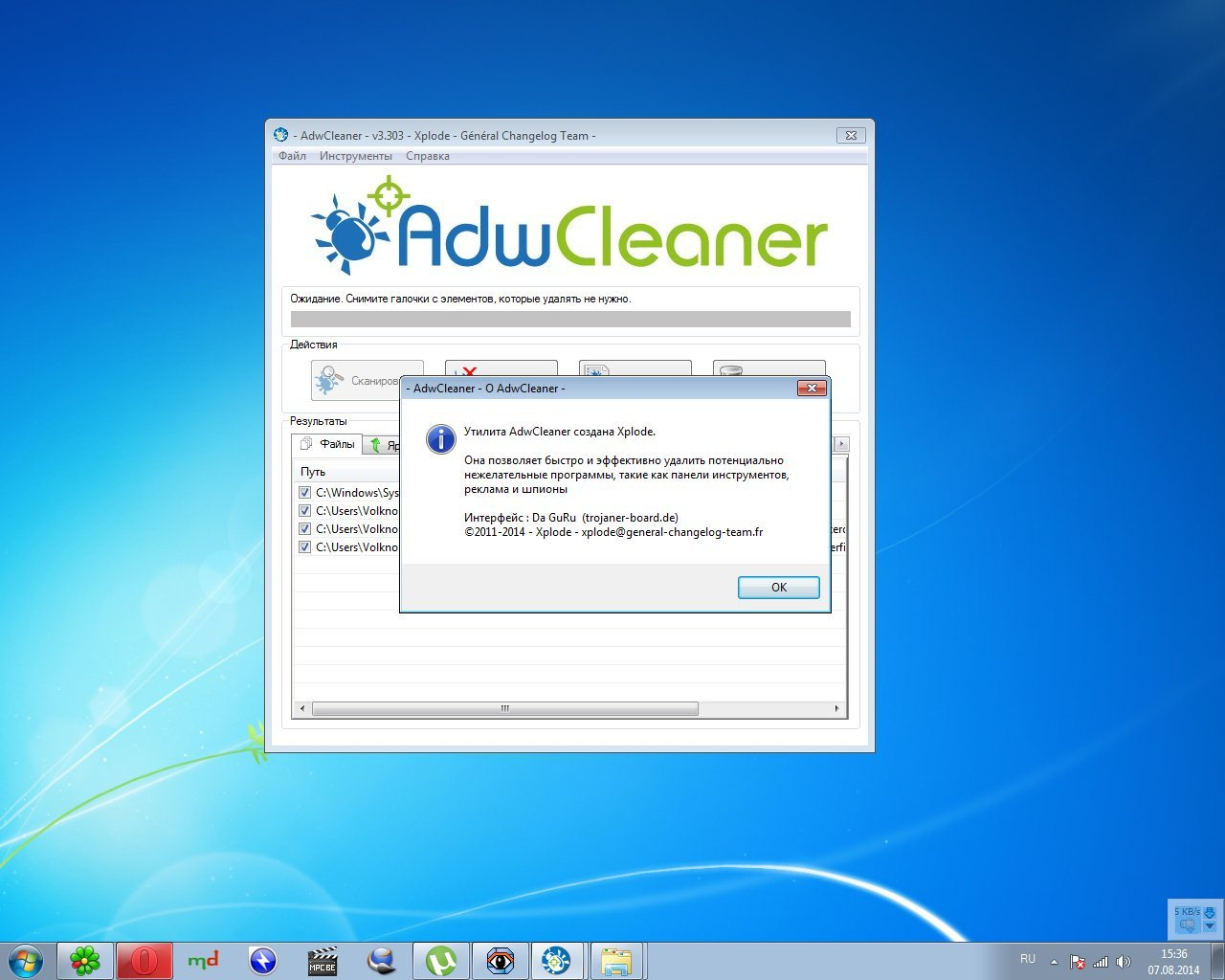AdwCleaner 3.303 Portable [Freeware]