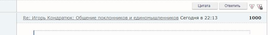 Игорь Кондратюк: Общение поклонников и единомышленников - Том II 5949791