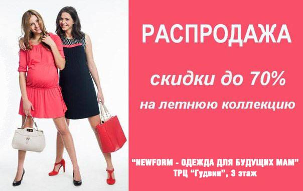 Одежда Для Беременных Севастополь
