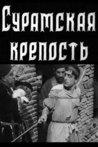 Сурамская крепость / 1922 / НК, СТ / SATRip