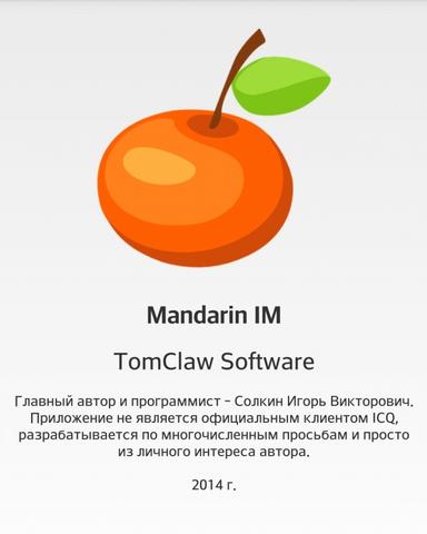 Mandarin IM v1.5 (2014/RUS/ENG/Android)