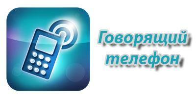 Говорящий телефон v2.1.2 (2014/RUS/ENG/Android)
