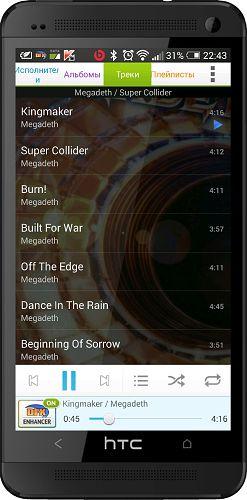 DFX Music Player Enhancer Pro v1.29
