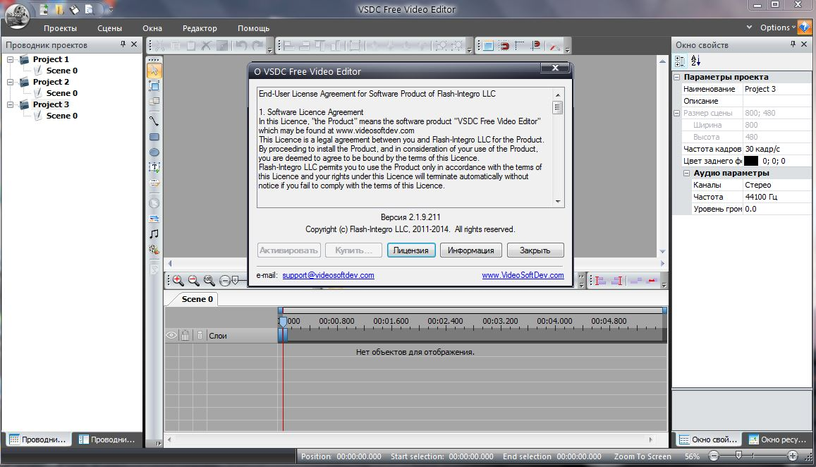 VSDC Free Video Editor 2.1.9.211 [Freeware]
