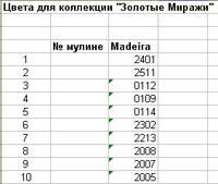 http://images.vfl.ru/ii/1408986749/4011abc4/6119646_s.jpg