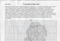 http://images.vfl.ru/ii/1409002981/b0537004/6123394_s.jpg