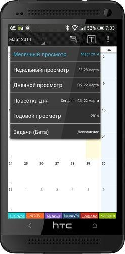 Business Calendar Pro v1.4.7.5