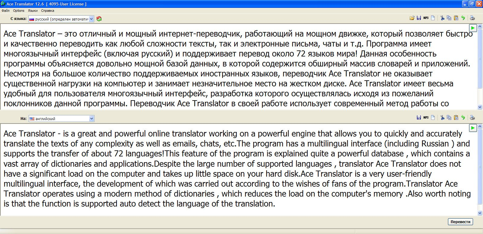 Ace Translator 12.6.8 [Shareware]