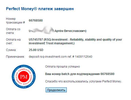 Пополнение счёта в RSQ-Investment
