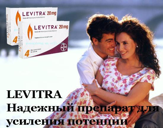 levitra2