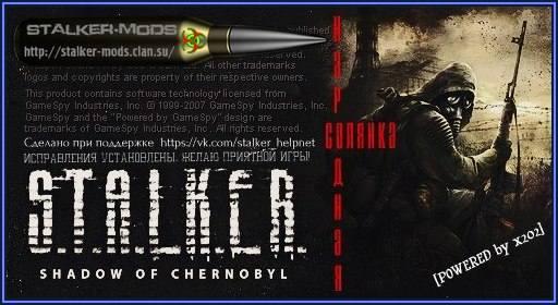 NoDVD FullPack v2 4 для Сталкер Тени Чернобыля (1