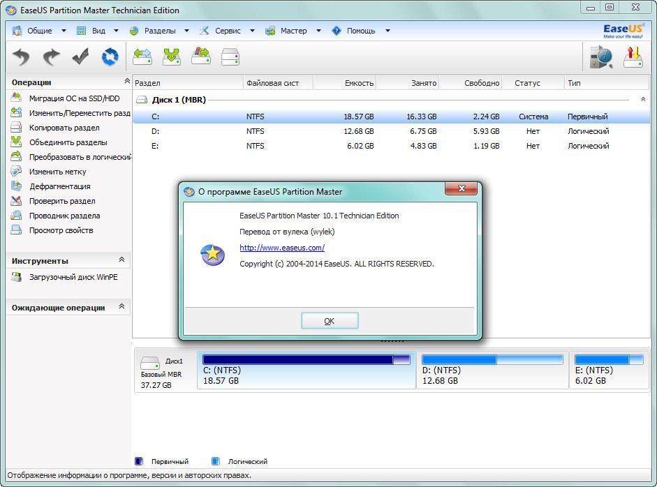 EASEUS Partition Master Professional | Server | Technican 10.1 + Русификатор [Shareware / English]