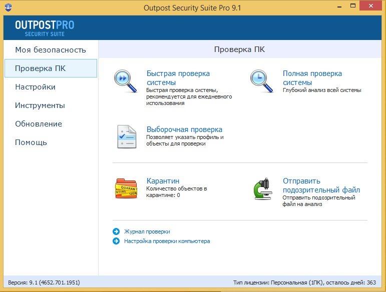 Agnitum outpost security suite pro 9.1 торрент - фото 5
