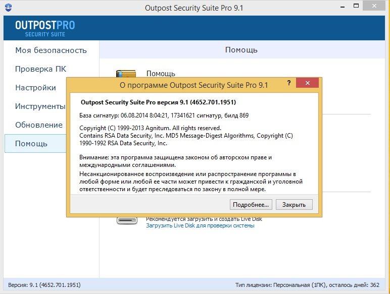 Agnitum outpost security suite pro 9.1 торрент - фото 10