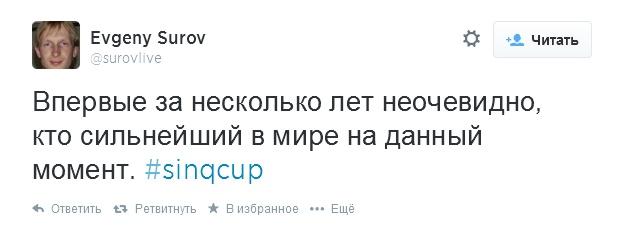 Твиттер Евгения Сурова