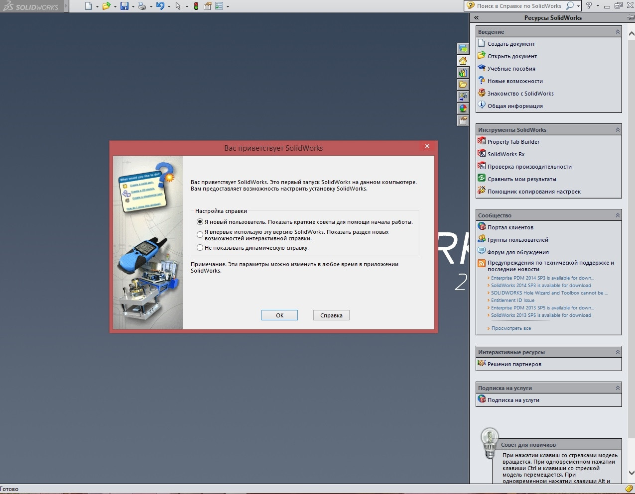 SolidWorks Premium Edition 2014 SP3.0 [x86] [Shareware]