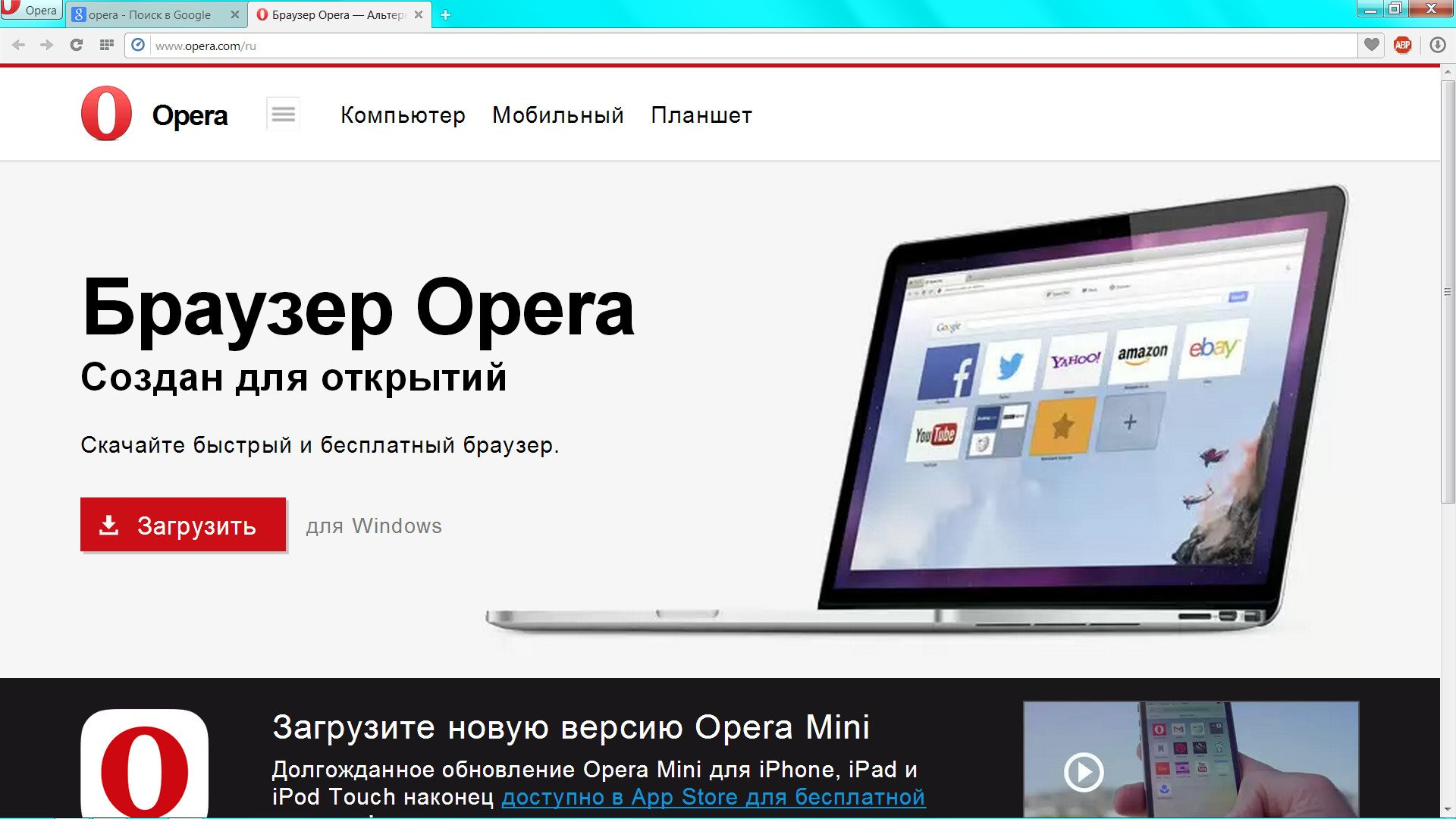 Opera 24.0.1558.53 Stable [Freeware]