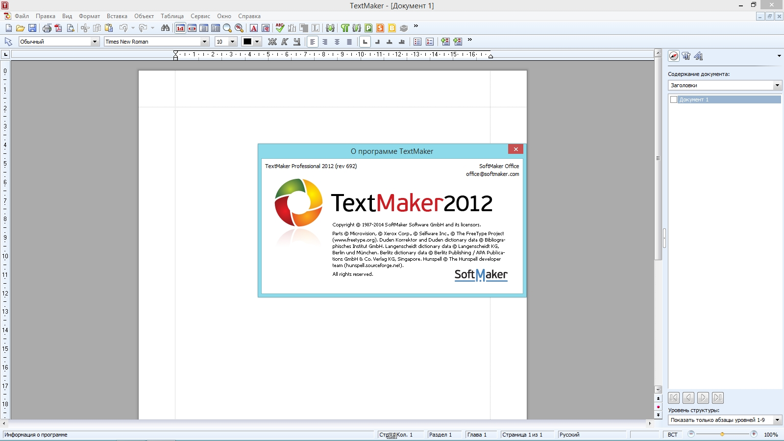 Softmaker office professional 2012 rev 692 final - Office 2014 portable ...