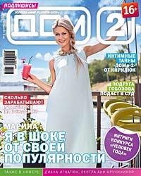 дом 2 журнал за сентябрь 2014